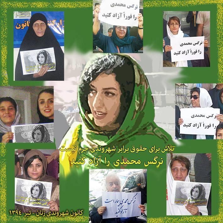 Image result for نرگس محمدی فعال حقوق بشر