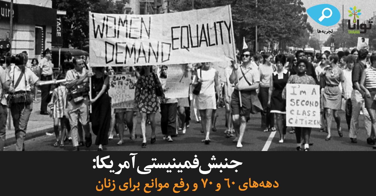 the 1970s feminist movement in america and its fight for gender equality The feminist ideal seems simple: it is a movement fighting for gender equality its moral code seems as indisputable as the golden rule, and yet people see the feminist movement as controversial as neutral as its definition sounds, the movement has unfortunately at points been exploited as the female agenda to take over the world.