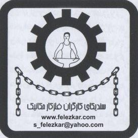 آرم سندیکای  کارگران فلزکار مکانیک