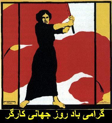 Image result for روز کارگر و زن