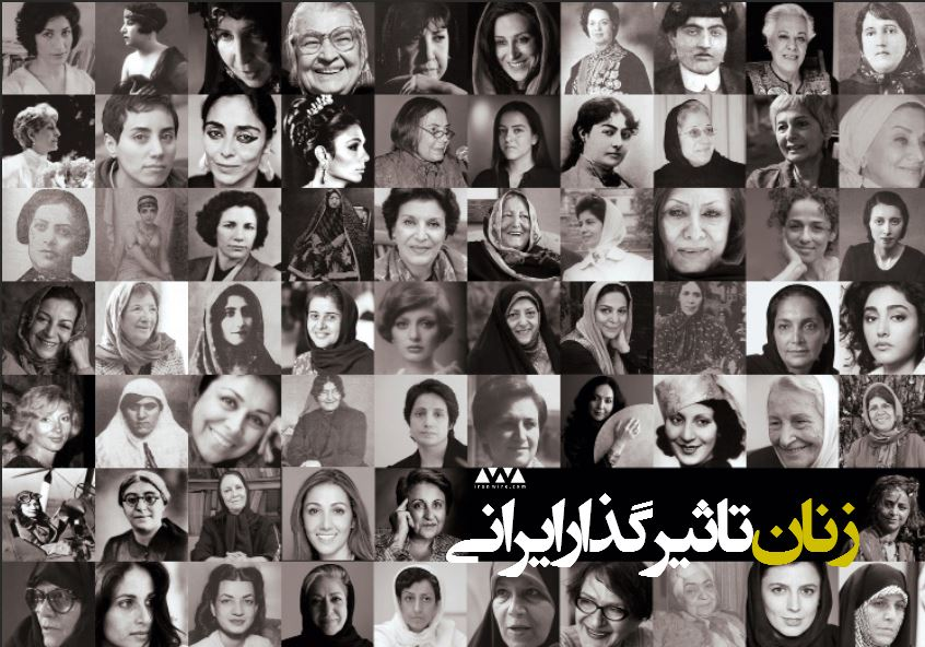 زنان تاثیرگذار ایرانی