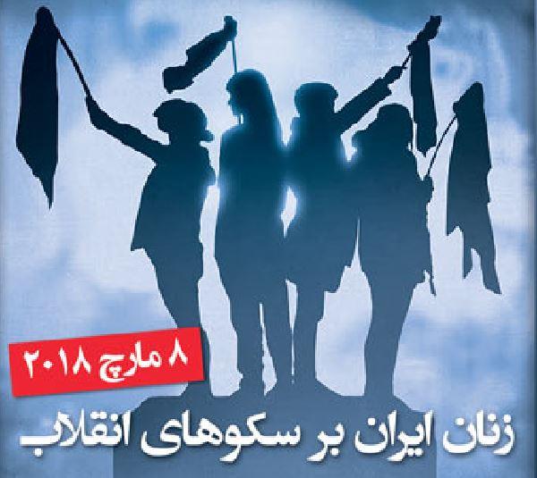 زنان ایران بر سکوهای انقلاب